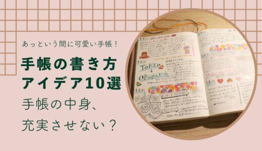 【完全版】手帳の書き方アイデア10選!あっという間に手帳の中身が充実する方法!