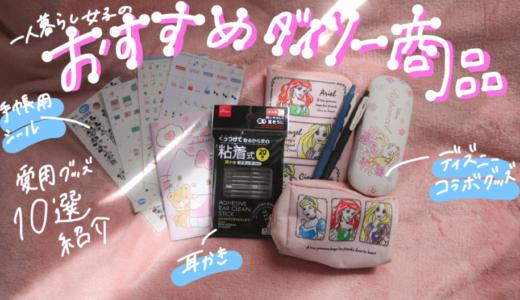 一人暮らし女子が愛用中100円ショップおすすめ商品10選!【ダイソーグッズ】