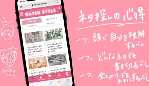 """【超簡単】雑記ブログの""""ブログネタ""""の探し方!もうネタ切れなんて言わせない。"""