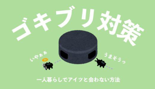【必勝法】初めての一人暮らしゴキブリ対策!ゴキブリが出てこなくなるたった3つの方法