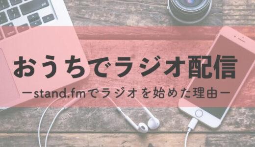 スマホ1台で個人のラジオ番組持てるらしい!《stand.fm》でラジオ番組を開設してみた!