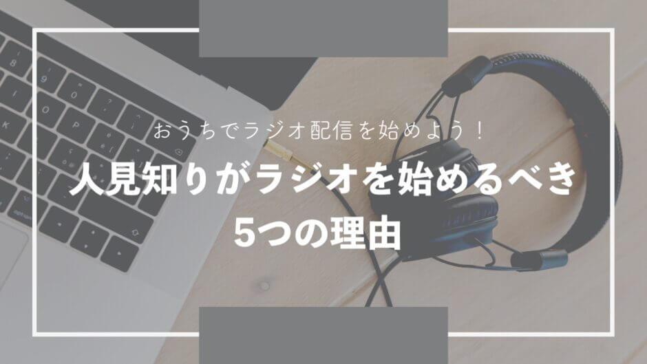ラジオ配信