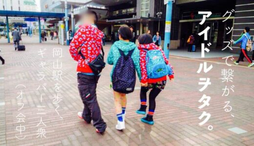 毎日ももクロのパーカー着て学校行ってました。すると、出会いが増えました。