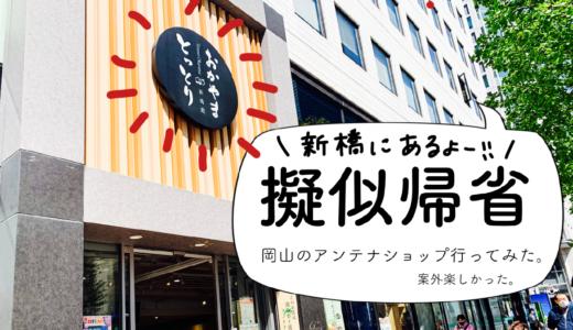 """東京にある""""岡山アンテナショップ""""へ一人で行ってきたら、案外楽しかった話。"""