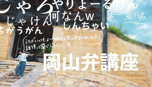 【岡山弁講座】日常会話でよく使う岡山弁の例文一覧。この6つ使えたら岡山弁ばっちりじゃわ。