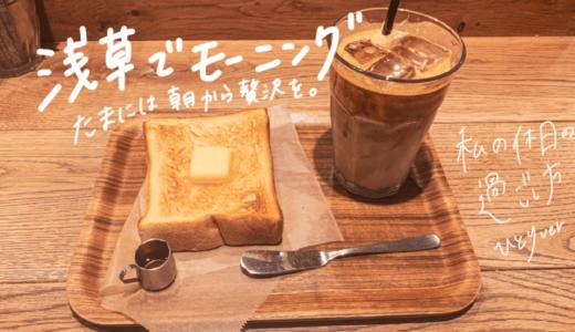浅草の《FEBRUARY CAFE》でモーニングしてきた。食パンとラテをひとりで贅沢に。