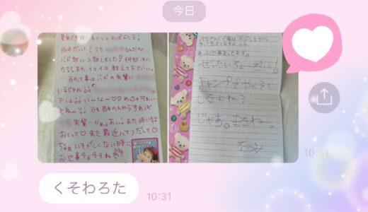 【黒歴史】平成女子のウチが小学生の頃に友達ぇ送ってた手紙が恐怖すぎたヨッ(*^^*)