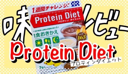 【味レビュー】DHCプロティンダイエットは美味しい?牛乳で割っても効果出る?