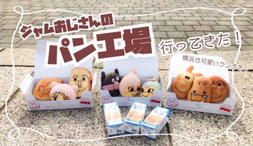ジャムおじさんのパン工場in横浜へ行ってきた!入場料や種類は?【2021】