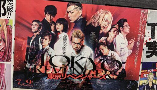 映画『東京卍リベンジャーズ』舞台挨拶LVに場違いながらも一人で参戦してきたレポ卍
