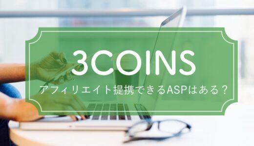 3COINSとアフィリエイト提携出来るASPを発見したので紹介します!【スリコ】