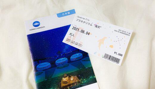 【感想】プラネタリウム満天で「星の旅」を観てきた。夏ひとりで暇してるなら行くべき。