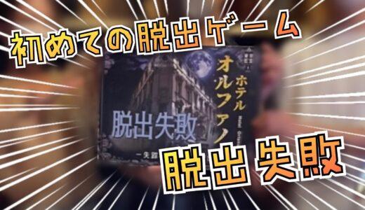 脱出ゲーム『東京密室』へ行ってきた!期間限定「ホテル・オルファノ」が楽しすぎてハマった【体験レポ】