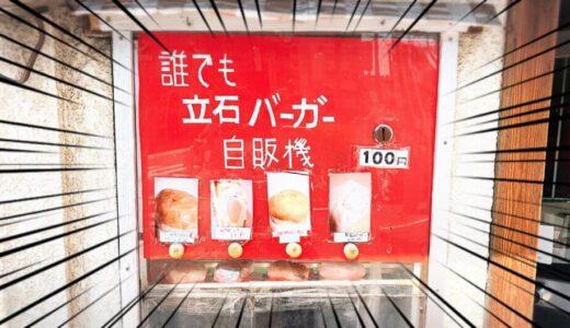 【2021】『誰でも立石バーガー自販機』で100円バーガーを買ってみた。葛飾区にあるシュールな珍スポット。