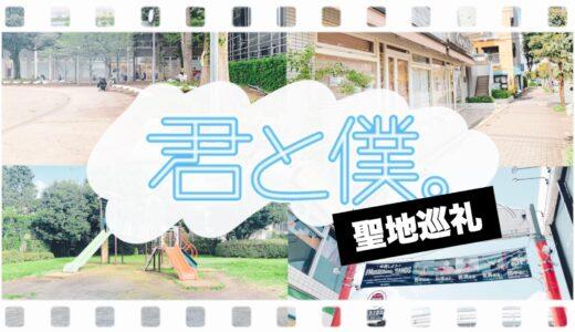 【聖地巡礼】アニメ『君と僕。』放送から10年経った今、舞台の武蔵境周辺を散歩してみた。