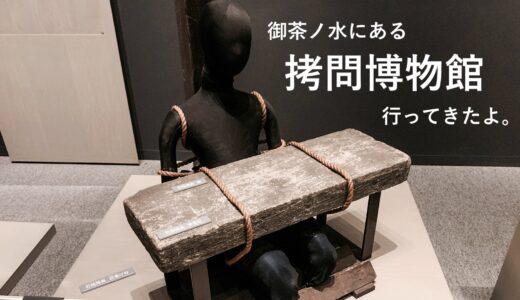 【感想】拷問博物館へ行ってきた。たくさんの拷問器具に囲まれた空間が何とも言えない恐ろしさ。