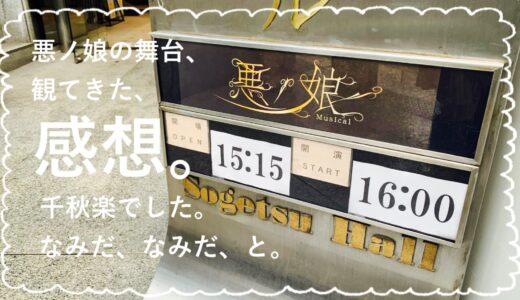 【感想】ミュージカル「悪ノ娘」千秋楽を観てきた。たった4分のボカロ曲が2時間半の舞台になった結果。