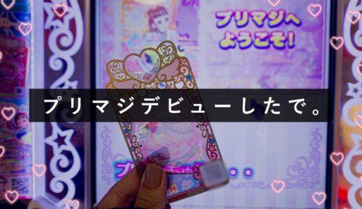 【筐体】ワッチャプリマジで遊んでみた感想。プレイ料金やカードデザインをご紹介!